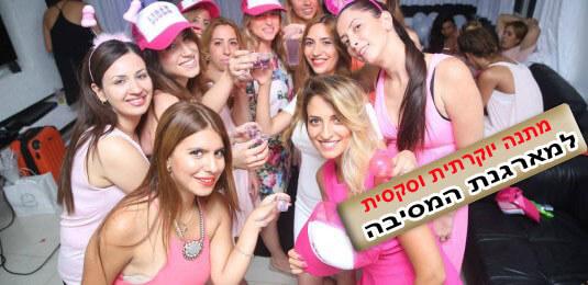 מסיבת רווקות ההילולה – חווית שנשים חולמות 050-999-2201 הילה