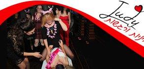 ג´ודי דואניס מיניות ורגשות-סקסולוגית למסיבת רווקות