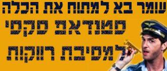 עומר בורשטיין בהופעת סטנד-אפ קורעת ואישית: 072-392-1144