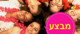 סדנת צחוק וריקודי בטן בחגיגה אחת-במבצע קיץ 050-999-2453