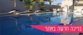 הבריכה של אבידור למסיבת רווקות:072-392-2537