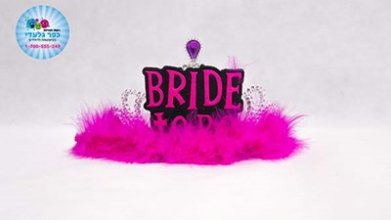 כתר Bride To Be