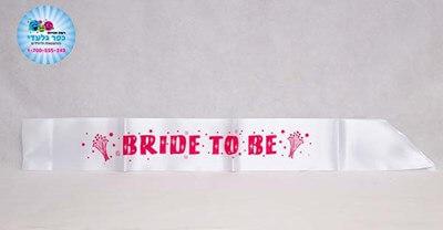 סרט מלכת יופי BRIDE TO BE לבן