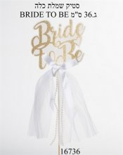 קיסם גדול לקישוט Bride to be