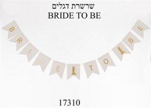שרשרת דגלונים BRIDE TO BE